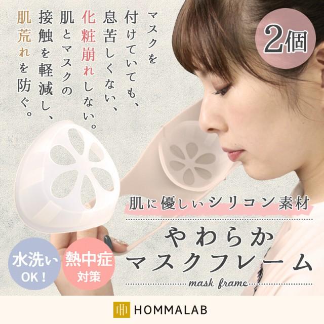 マスク フレーム マスク インナーフレーム シリコン 2個セット 3D ブラケット プラケット 化粧くずれ 蒸れ防止「meru1」息がしやすい 息