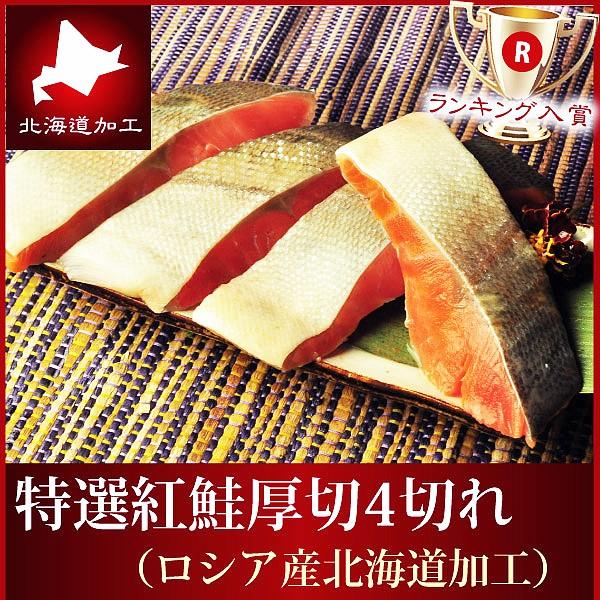 『紅鮭甘塩造り:厚切り4切入りx4パックセット』...