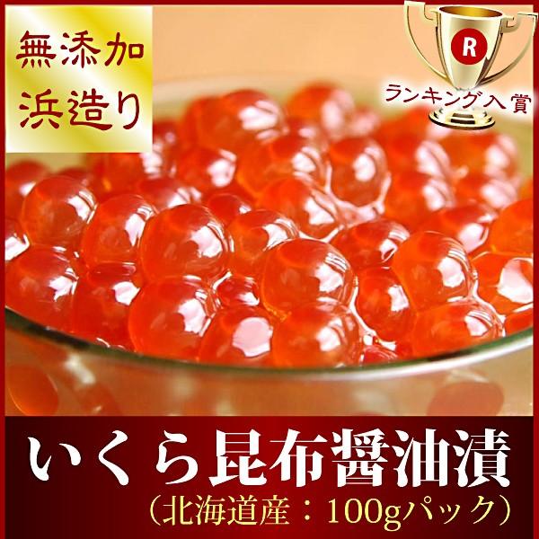 『特選イクラ昆布醤油造り:100g瓶入り』(北海...