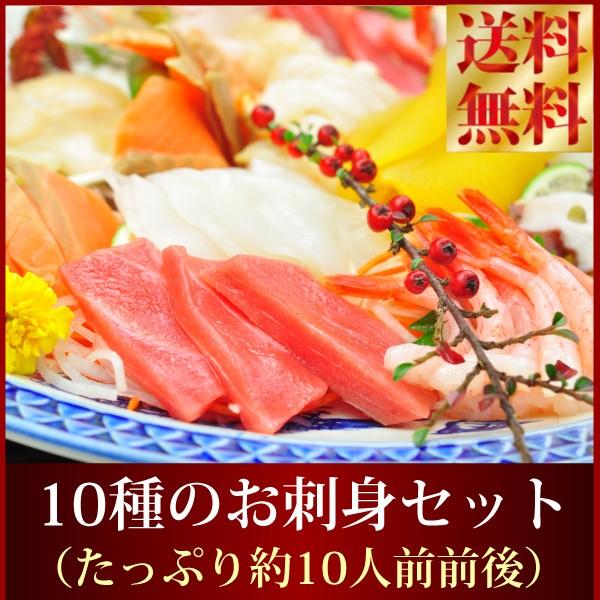 送料無料『たっぷり山盛りお刺身セット』寿司ネタ...