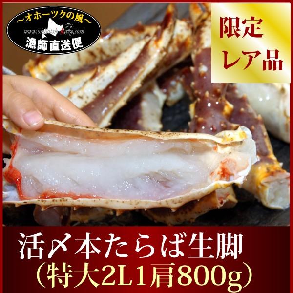 【超希少レア物】『特大4L活〆本たらば蟹生脚』(...