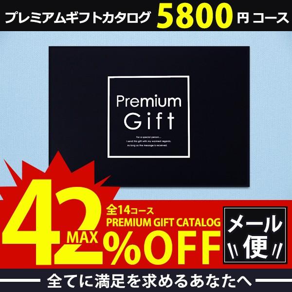 送料無料 メール便 プレミアムギフトカタログ 5,8...