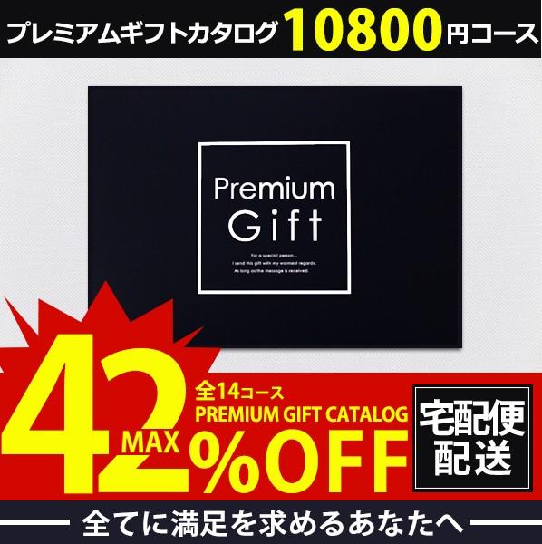 プレミアムギフトカタログ 10,800円コース クレソ...