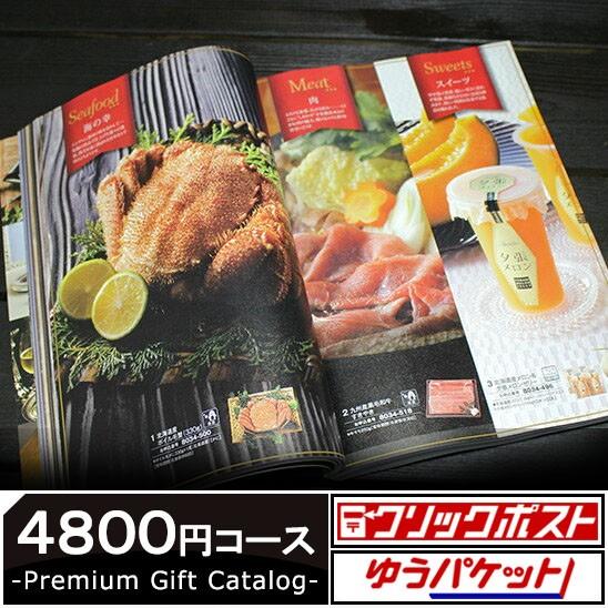 送料無料 メール便 プレミアムギフトカタログ4,80...