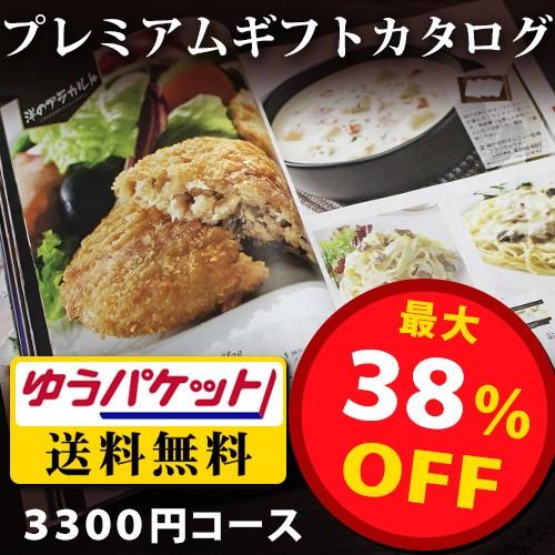 送料無料 メール便 プレミアムギフトカタログ 3,...