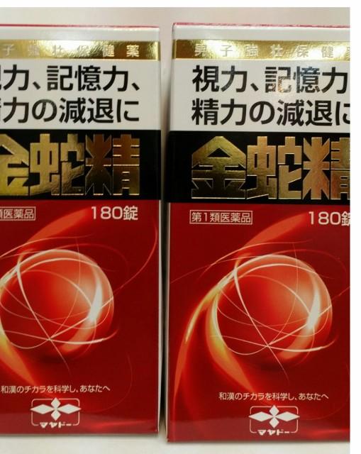 【リニューアル新発売】【第1類医薬品】金蛇精(...