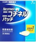 【第1類医薬品】ニコチネルパッチ20(step1)  7枚...