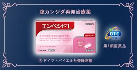 【第1類医薬品】エンペシドL 6錠(サトウ製薬) 皮...