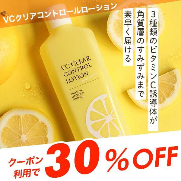 クーポンで30%OFF 化粧水 ビタミンC誘導体 120ml ...