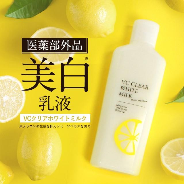 美白 乳液 保湿 敏感肌 VCクリアホワイトミルク 1...