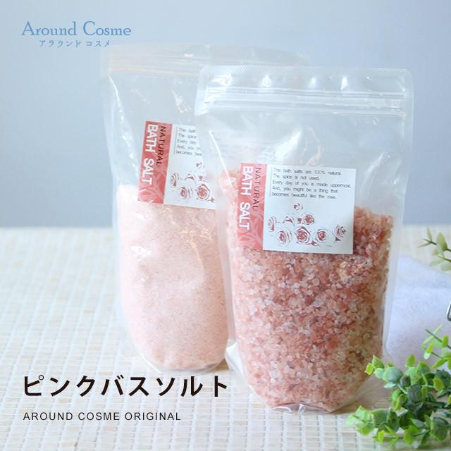 選べるピンクバスソルト 2タイプ(粒・粉)1kg ...