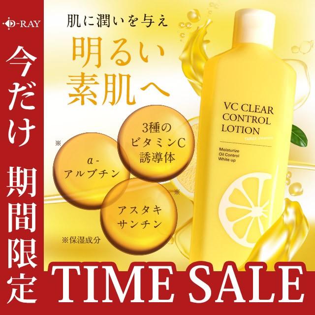 セール 化粧水 ビタミンC誘導体 120ml 無添加 保...