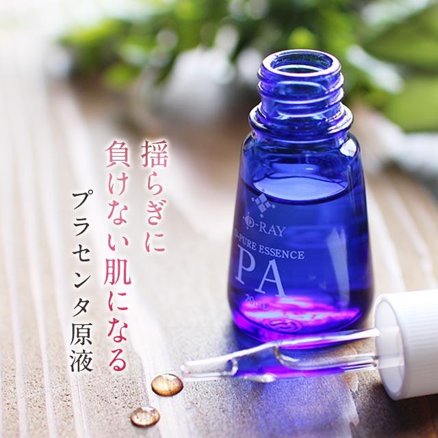 高濃度プラセンタ原液 20ml 贅沢な美容液 保水力...