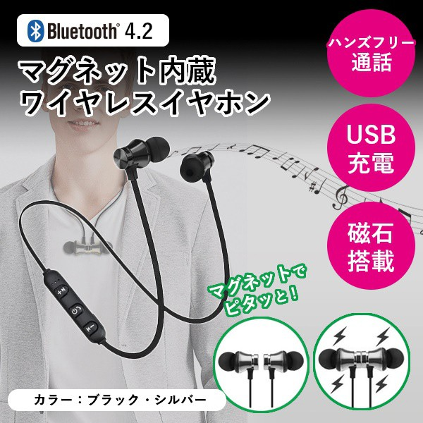 高音質【Bluetooth4.2マグネット内蔵ワイヤレスイ...