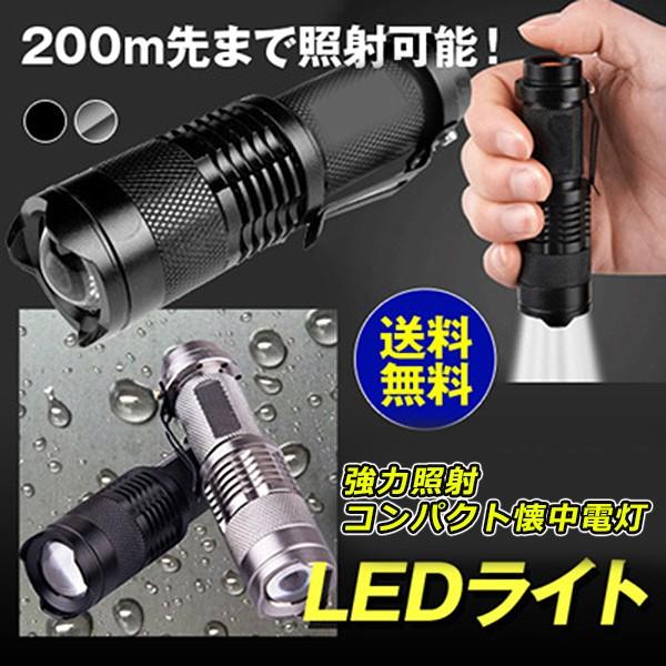 コンパクトサイズで200m先まで照射可能!■高輝度...