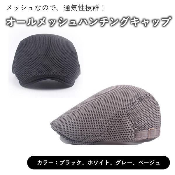 【送料無料】■オールメッシュハンチングキャップ...