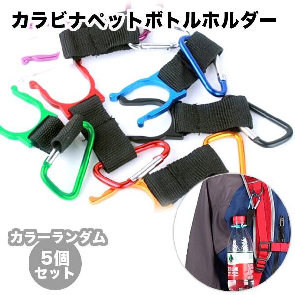 【送料無料】■カラビナペットボトルホルダー 5個...