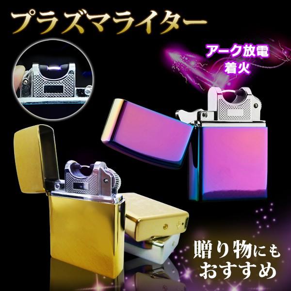 ■USB充電プラズマライター【送料無料】 高級ライ...