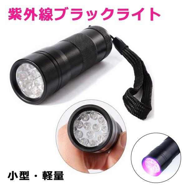 ■12灯紫外線ブラックライト■【送料無料】 ブラックライト ライト 証明 汚れ 硬化ライト コンパクト 持ち運び 便利