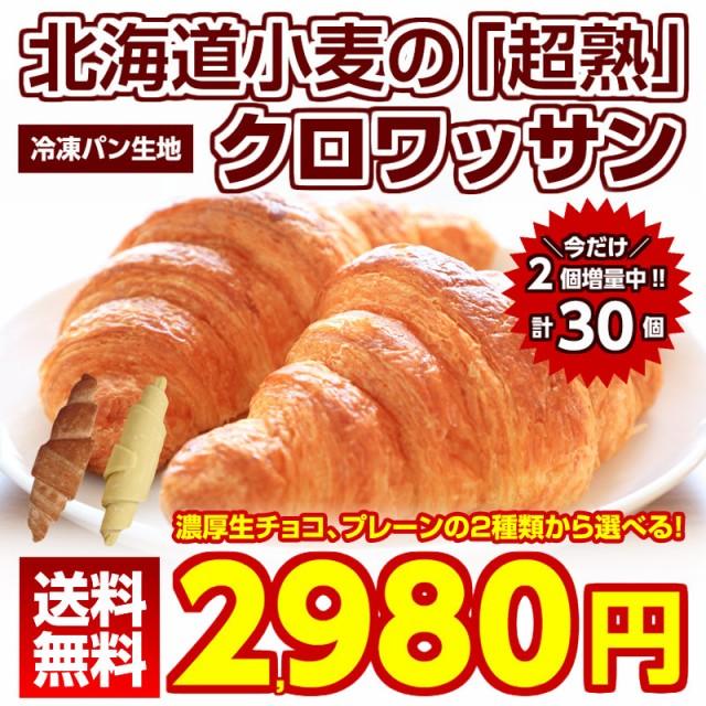 送料無料  2種類から選べる!北海道産小麦100%!...