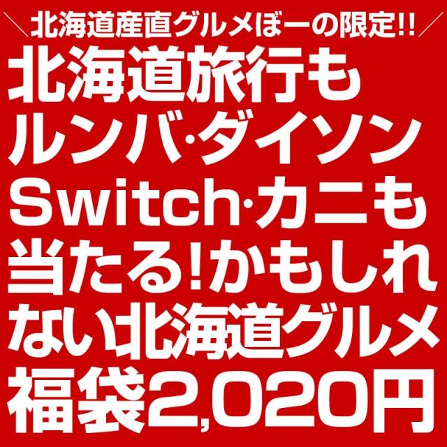 福袋 2020\総額100万円!/合計2020名に当選のチ...