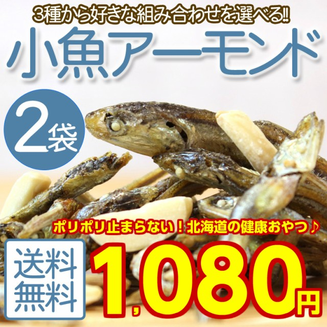 送料無料 3種類から選べる!.小魚アーモンド 2袋....