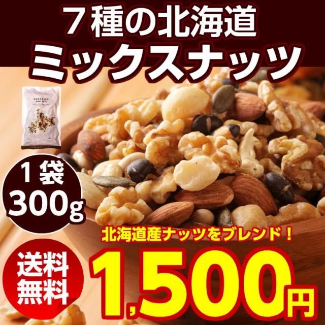 (送料無料).7種の北海道ミックスナッツ300g.無添...