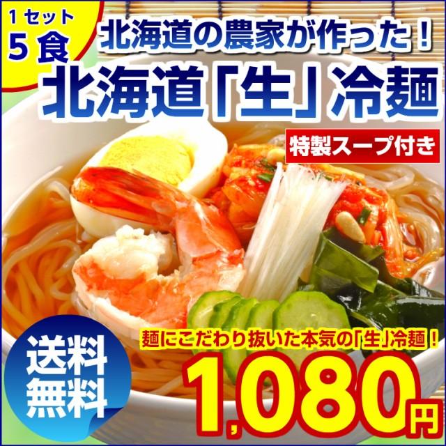 送料無料 2種から選べる 北海道熟成「生」.冷麺5...