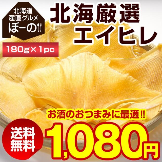 (送料無料).北海厳選エイヒレ200g前後.まとめ買...