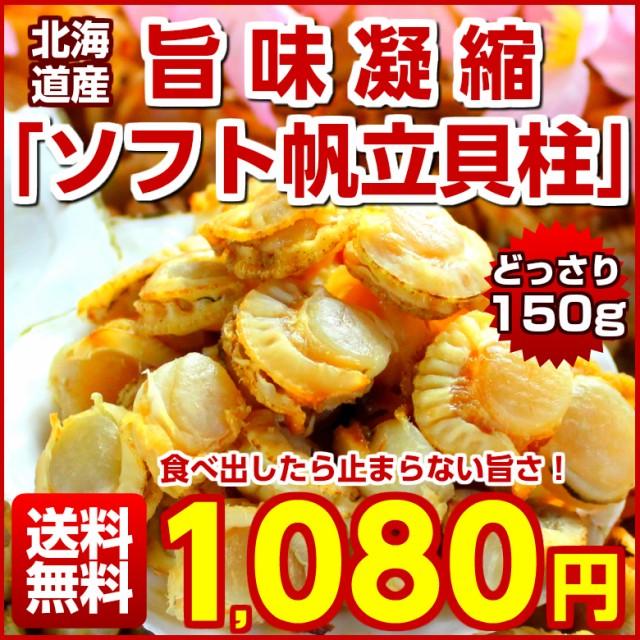 \50g増量キャンペーン中!/(送料無料)北海道...