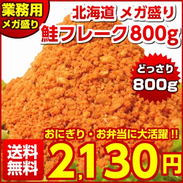 (送料無料)北海道.鮭フレーク800g. 業務用・大...