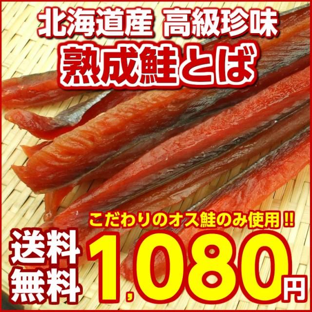 (送料無料)北海道産 熟成.鮭とば お試しパック1...