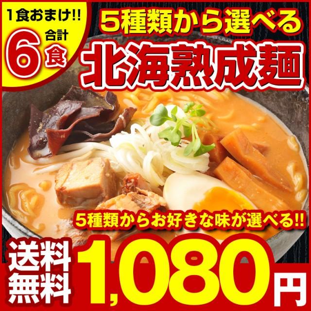 【送料無料】5種から選べる 札幌熟成.ラーメン5食セット. 【G】(味噌 みそ 塩 醤油 つけ麺 スープカレー味)生麺 詰め合わせ ご当地グル