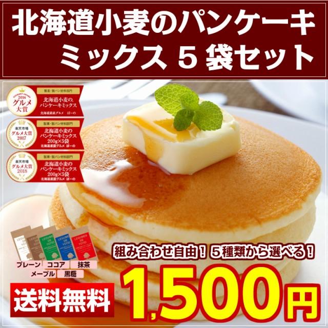 パンケーキ パンケーキミックス ホットケーキミッ...