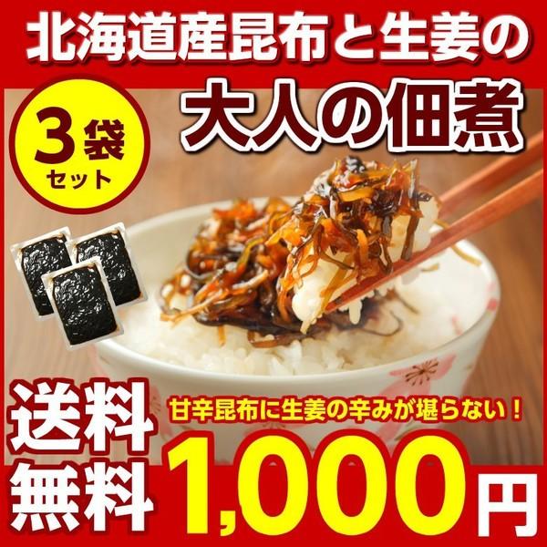 【送料無料】.大人の佃煮(生姜昆布)3袋.北海道産...