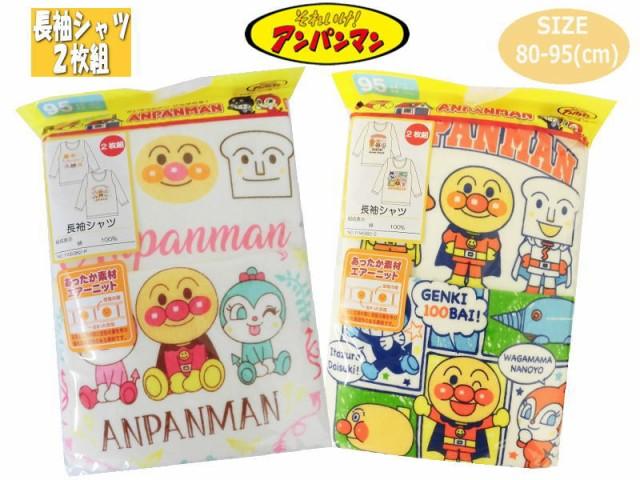 【メール便OK】アンパンマン ベビー服 長袖シャツ...