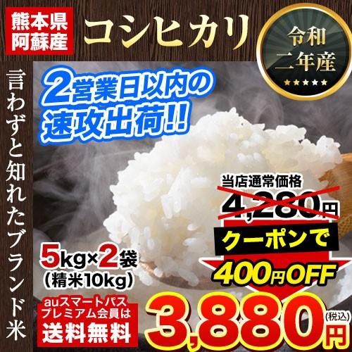 ★400円OFFクーポン有★ 米 お米 10kg 5kg ×2で...