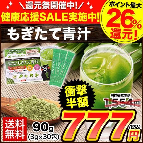 【 半額 セール】青汁 送料無料 もぎたて 青汁 1...