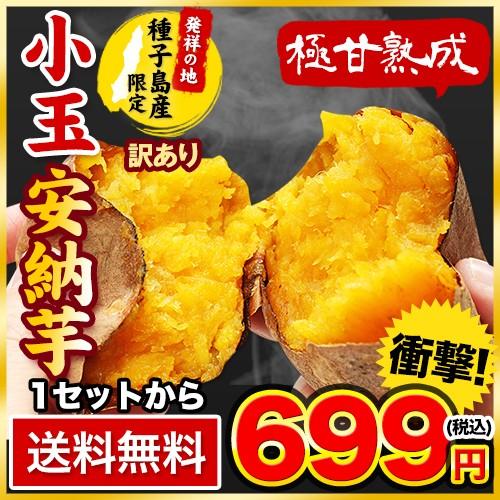 小玉限定 訳あり 安納芋 1kg 本場種子島産 2S〜3S...