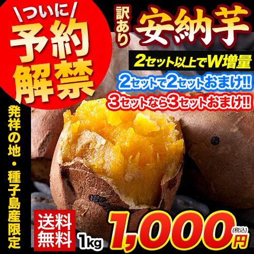 ご家庭用 安納 芋 1kg 本場 種子島産 2セットでお...