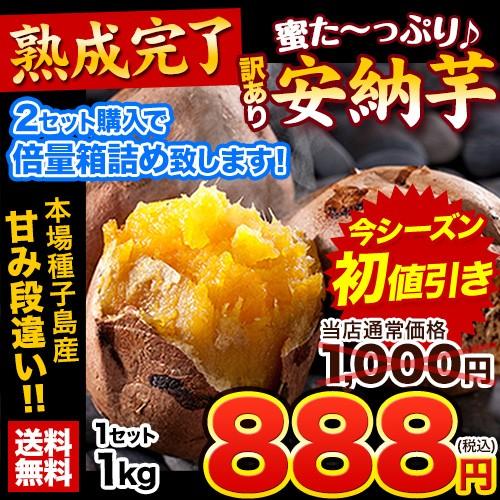 ★1,000円⇒888円★【2セット購入で注文kg数の倍...