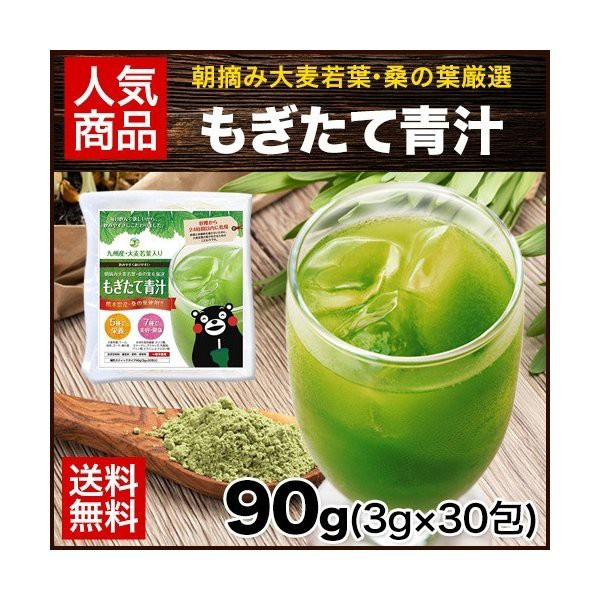 国産 青汁 90g もぎたて青汁 飲みやすい 大麦若葉...