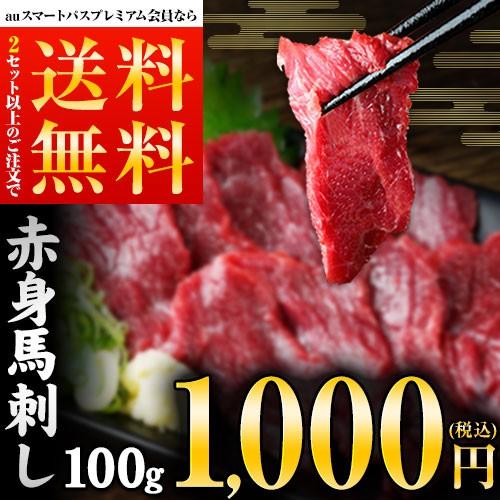 熊本 赤身 馬刺し ブロック タレ 5ml×1袋 100g お取り寄せ お取り寄せグルメ 刺身 2営業日以内の速攻出荷