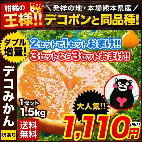 デコみかん 1.5kg 訳あり 送料無料 デコ みかん デコポン 同品種 熊本県産 2月中旬-3月上旬頃より順次出荷 旬 の みかん 柑橘 産地直送