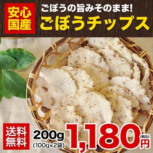 【送料無料】国産 ごぼう チップス 200g (100g×2...