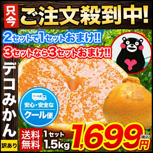 2セット購入で222円OFFクーポン! みかん デコみ...