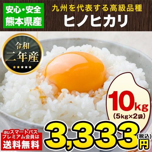 米 ヒノヒカリ 5kg×2袋 10キロ 送料無料 熊本県...