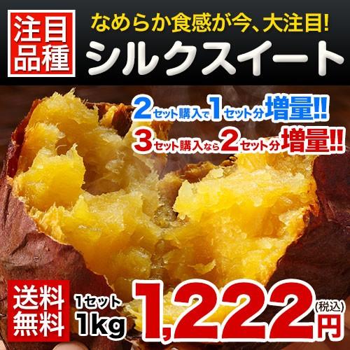 【2セット購入で+1セットおまけ】熊本産 シルクス...