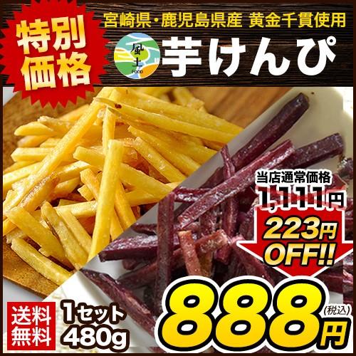 芋けんぴ 紫芋けんぴ 2色セット たっぷり480g (25...