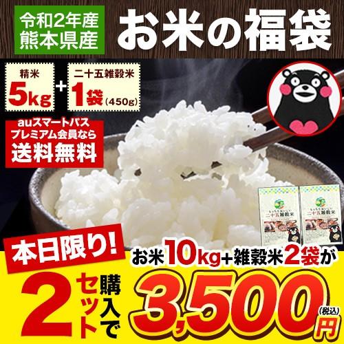 米 お米 精米 5kg お米 ブランド米 雑穀米 セット...